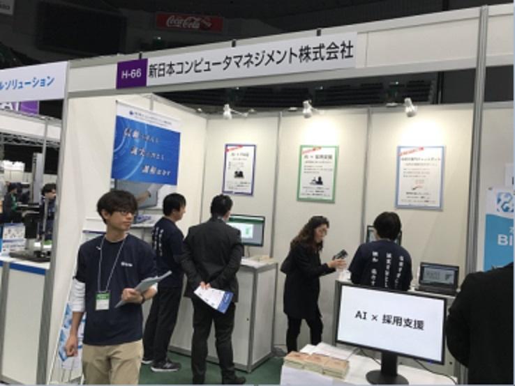 新 日本 コンピュータ マネジメント 株式 会社
