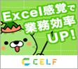 Excel感覚で業務効率UP!