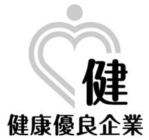 健康企業認定