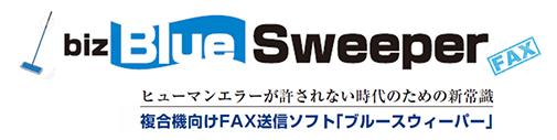 複合機FAXソフト「biz BlueSweeper ®」
