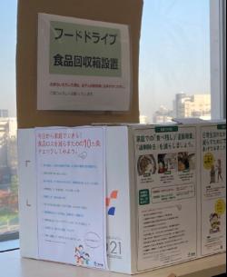 フードドライブ 東京本社